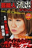 芸能人流出スキャンダル スペシャル (ミッシィコミックス)