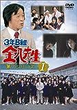 3年B組金八先生 第7シリーズ(1) [DVD]