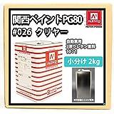【関西ペイントPG80 クリヤー2kg】 ウレタン塗料 2液 カンペ