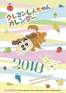 クレヨンしんちゃん 2018カレンダー 壁掛け