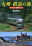 九州・鉄道の旅―カラー版・全路線ガイド