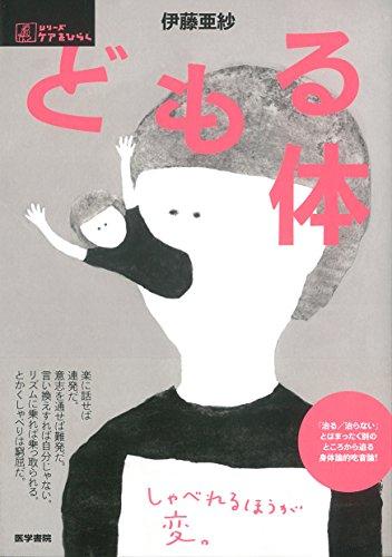 『どもる体』読む人の「しゃべる」を引き出す、触媒のような本