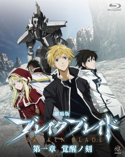 劇場版 ブレイク ブレイド 第一章 覚醒ノ刻 [Broken Blade Vol.1] [Blu-ray] /