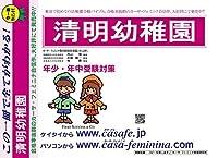 清明幼稚園【東京都】 分野別過去問題集A1 親子面接実例本