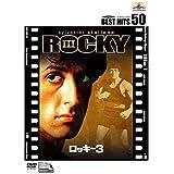 ロッキー3 [DVD]