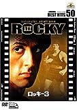 ロッキー3[DVD]