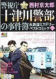 警視庁十津川警部の事件簿&鉄道ミステリーベストコミック(7) (AKITA TOP COMICS WIDE)