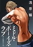 ミドル・ボーイズ・ラブ 分冊版 : 5 (アクションコミックス)