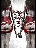 アイ・スピット・オン・ユア・グレイヴ3(字幕版)