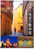 プラハ迷宮の散歩道 (BOOKS)