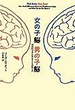 女の子脳 男の子脳 神経科学から見る子どもの育て方