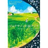 ジョナサンと宇宙クジラ (ハヤカワ文庫SF)