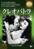 クレオパトラ《IVC BEST SELECTION》 [DVD]