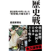 歴史戦 朝日新聞が世界にまいた「慰安婦」の嘘を討つ (産経セレクト)