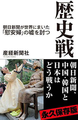 歴史戦 朝日新聞が世界にまいた「慰安婦」の嘘を討つ (産経セレクト)の詳細を見る