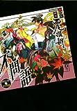 オリジナルドラマCD 不問語 (講談社BOX)