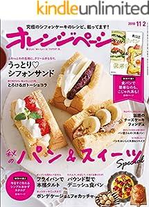 オレンジページ 2018年 11/2号 [雑誌]