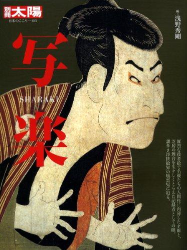 写楽 (別冊太陽 日本のこころ 183)の詳細を見る