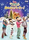 NHKおかあさんといっしょ ウィンタースペシャル みんなでパーティー! [DVD]