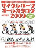 サイクルパーツオールカタログ 2009 (ヤエスメディアムック 226)