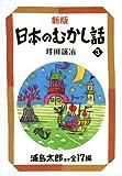 新版 日本のむかし話〈3〉浦島太郎ほか全17編 (偕成社文庫)