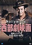 ハリウッド西部劇映画傑作シリーズ DVD-BOX Vol.8