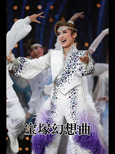 宝塚幻想曲('15年花組・東京・千秋楽) 花組 東京宝塚劇場