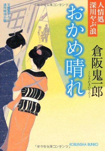 おかめ晴れ: 人情処 深川やぶ浪 (光文社時代小説文庫)の詳細を見る