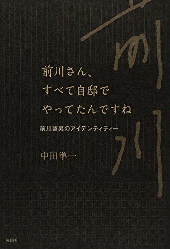 前川さん、すべて自邸でやってたんですね―前川國男のアイデンティティーの詳細を見る