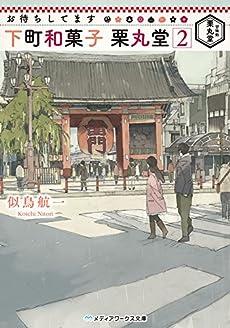 お待ちしてます 下町和菓子 栗丸堂 (2) (メディアワークス文庫)