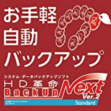 HD革命/BackUp Next Ver.2 Standard ダウンロード版 [ダウンロード]