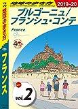 地球の歩き方 A06 フランス 2019-2020 【分冊】 2 ブルゴーニュ/フランシュ・コンテ フランス分冊版