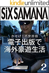 シックスサマナ 2巻 表紙画像