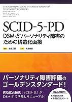 SCID-5-PD: DSM-5パーソナリティ障害のための構造化面接
