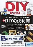 DIY Style 5 DIYの便利帳保存版 流れるウインカー自作完全ガイド/スマホ (CARTOP MOOK)
