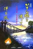 かずら橋を渡って―平家隠れ里・ある女将の半生