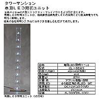 ■【コスミック 】ジオラマアクセサリー タワーマンション専用LED照明ユニット (CL-66W9)鉄道模型 COSMIC