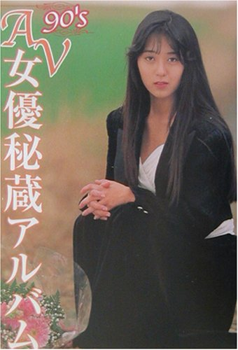 90's AV女優秘蔵アルバム (竹書房文庫) -