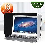 サンワダイレクト ノートパソコン用遮光フード MacBook Pro MacBook Air 13インチ 対応 マイナンバー対策 覗き見防止 200-DCV015