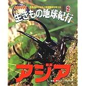 NHK生きもの地球紀行〈2〉アジア
