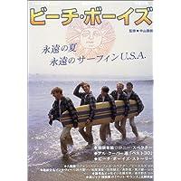ビーチ・ボーイズ―永遠の夏永遠のサーフィンU.S.A (KAWADE夢ムック)