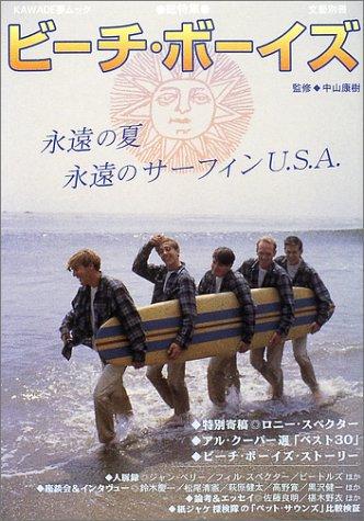 ビーチ・ボーイズ―永遠の夏永遠のサーフィンU.S.A (KAWADE夢ムック)の詳細を見る