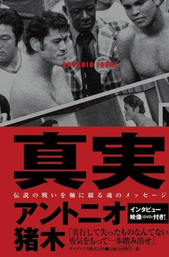 真実 (DVD付き)