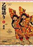乙嫁語り 4巻 (ビームコミックス) [コミック] / 森 薫 (著); エンターブレイン (刊)
