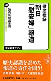 徹底検証 朝日「慰安婦」報道 (中公新書ラクレ) 画像