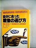 自分に合った職業の選び方―悔いのない一生を送るための指針 (1978年) (Personal business)
