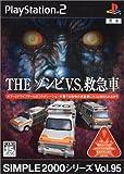 「THE ゾンビV.S.救急車」の画像