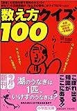 数え方クイズ100 (小学館文庫)