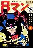 8マン〔完全版〕(4) (マンガショップシリーズ) (マンガショップシリーズ 438)