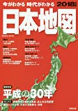 今がわかる時代がわかる 日本地図 2018年版 (SEIBIDO MOOK)